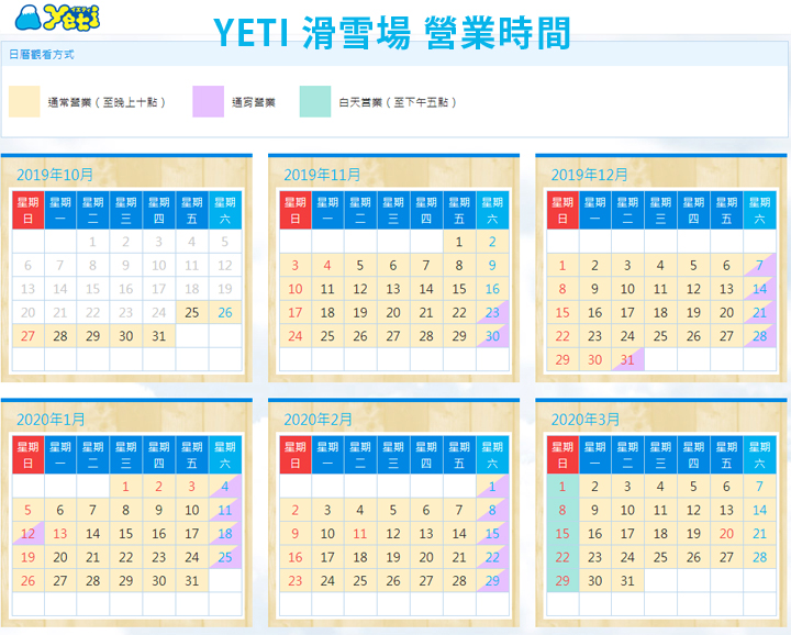 yeti-resort-opening-hours