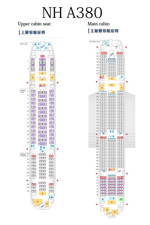 01-NH-A380-01