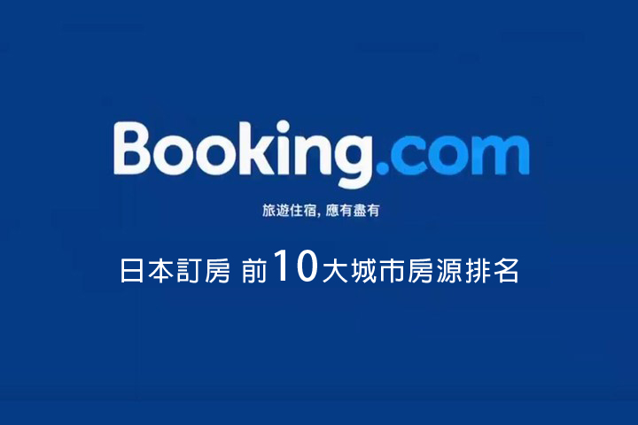 01-booking-com-japan-top
