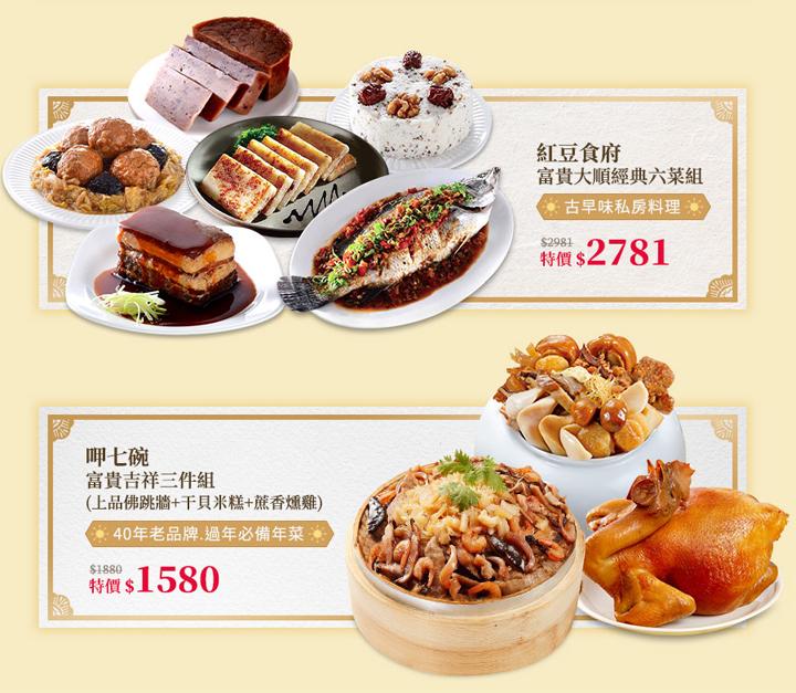2020-new-years-food-7-11-03