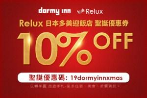 Relux dormy inn聖誕優惠券