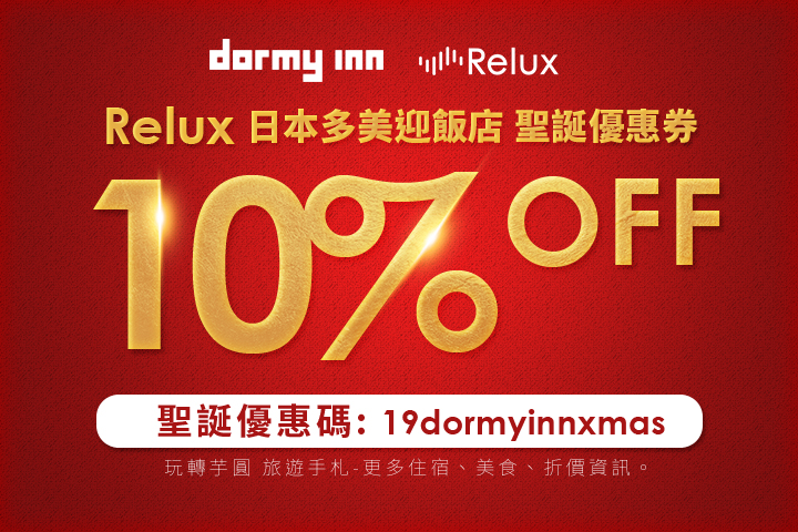 Relux-dormy-inn聖誕節活動