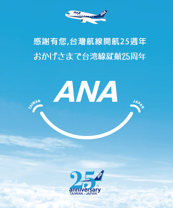 ana-25-taiwan