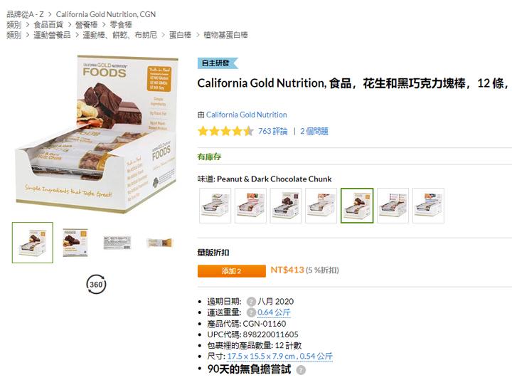 california-gold-nutrition-protein-bar
