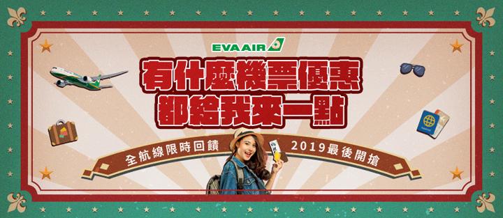 evaair-2019-88-sale
