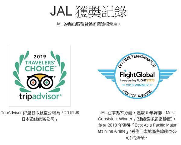 japan-airlines-award