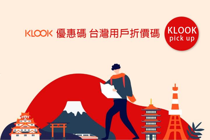 klook-promo-code-2020.jpg
