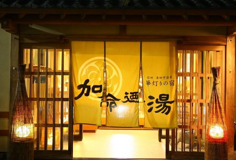 信州湯田中溫泉 華燈旅館 加命之湯