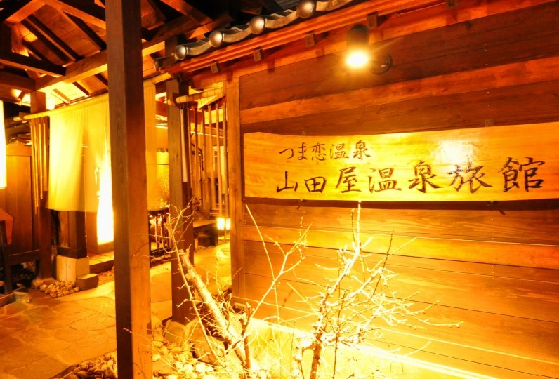 山田屋溫泉旅館