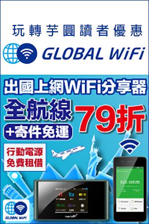 globalwifi-coupon-2020-01