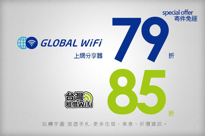 global wifi優惠碼