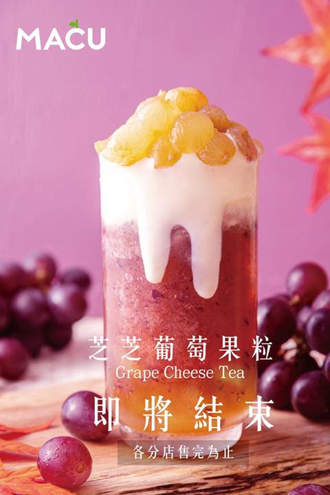 grape-cheese-tea-01