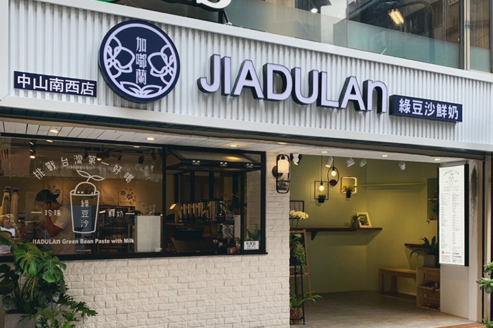 jiadulan-store