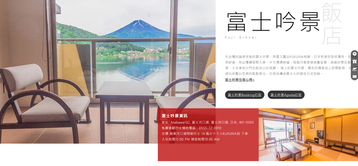 kawaguchiko-onsen-hotel-pc-04