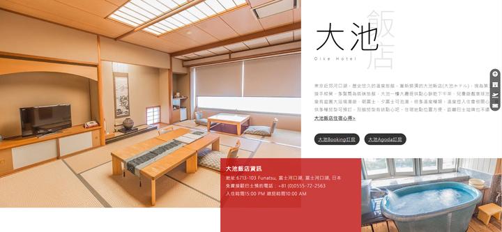 kawaguchiko-onsen-hotel-pc-06