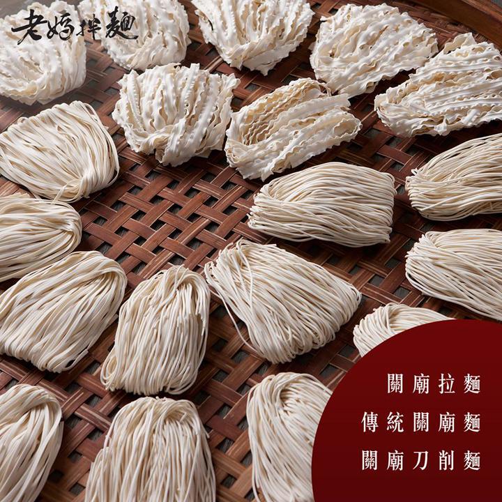 laomanoodle-noodle-type