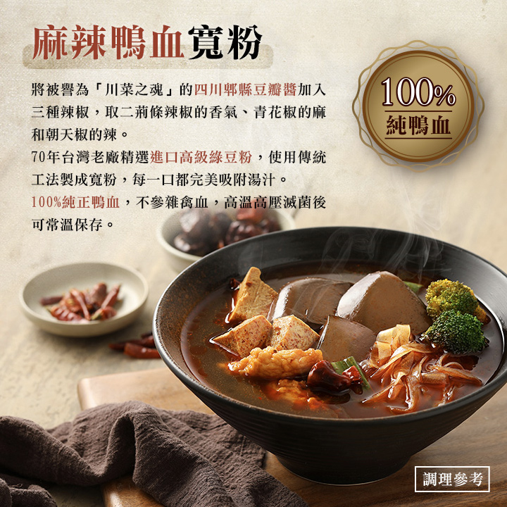 laomanoodle-products-duck-blood-website