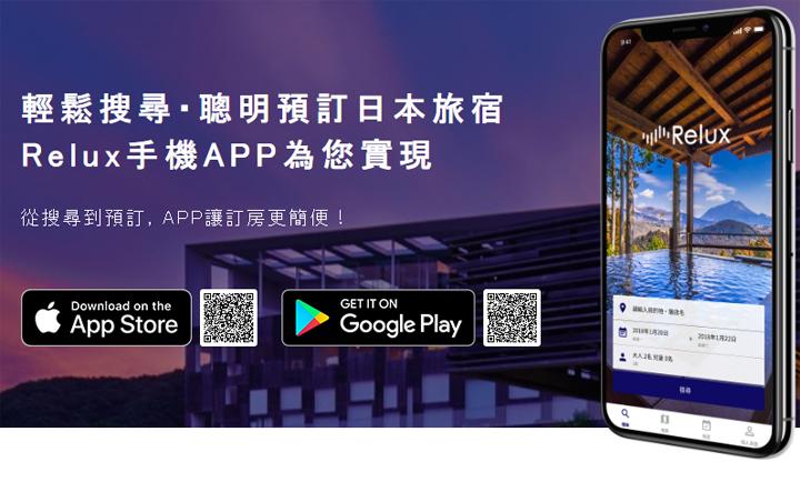 relux-app-2020