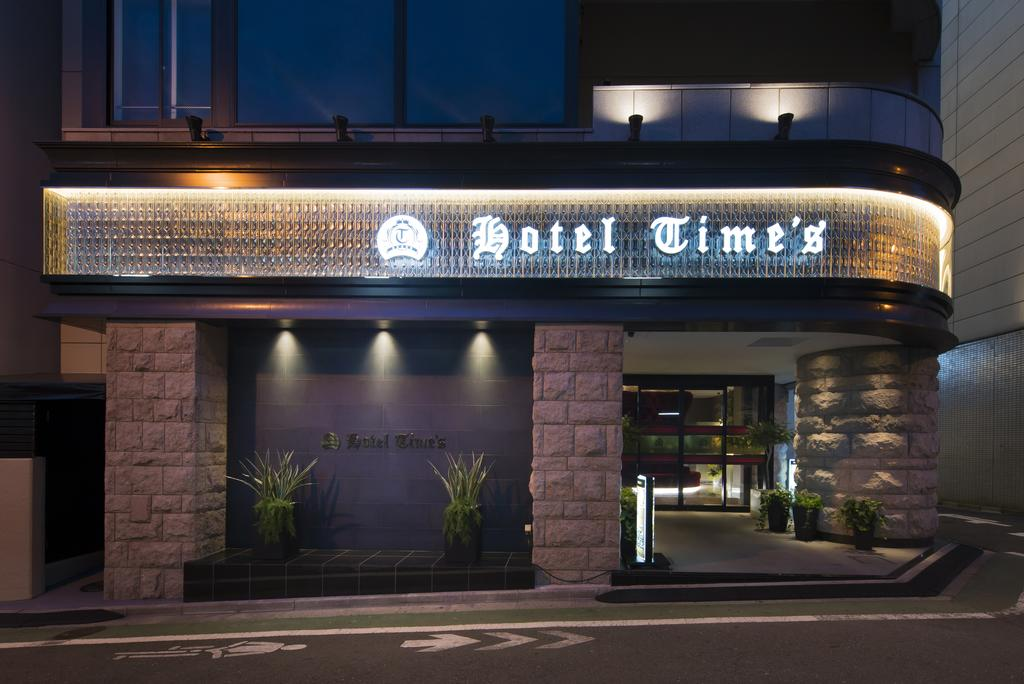 Hotel Times (Adult Only)(時代情趣酒店(僅限成人))