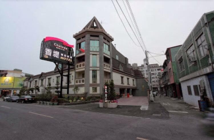 香堤精品旅館