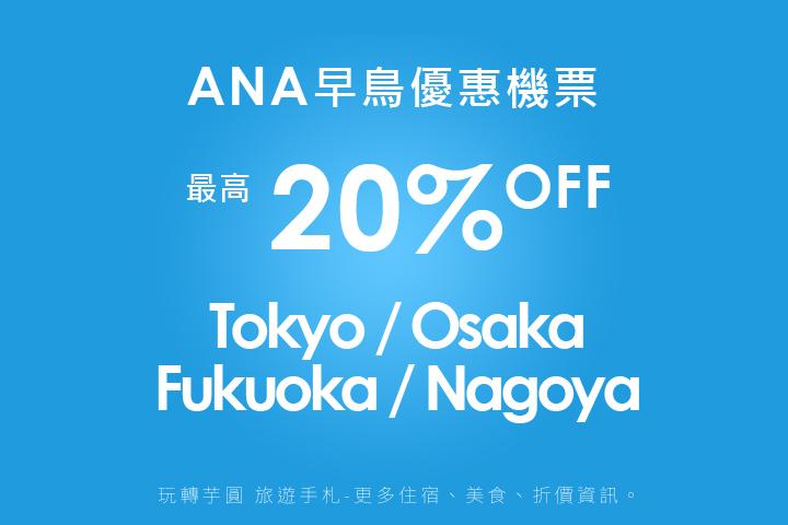 ana-discount-earlybird