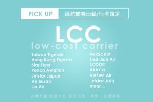 LCC廉價航空行李規定