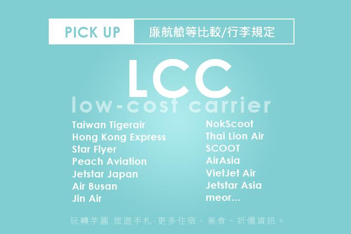 lcc-airline-fare