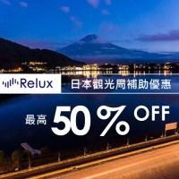 relux優惠 日本東京河口湖酒店 期間限定優惠券 山梨縣住宿
