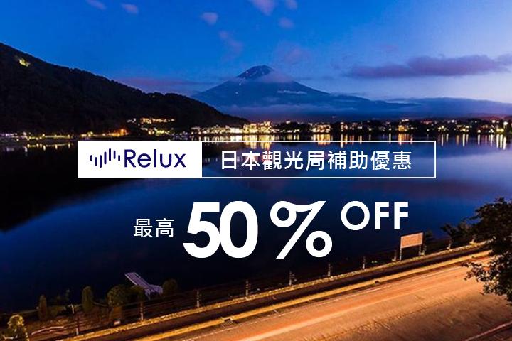 relux-offer-yamanashi