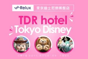 東京迪士尼樂園附近飯店