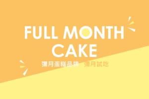 彌月蛋糕品牌 彌月試吃