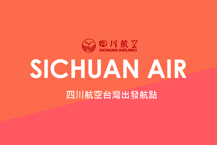 sichuan-airlines-seat