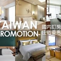 台灣國內住宿 期間限定 國人住房優惠 訂房懶人包
