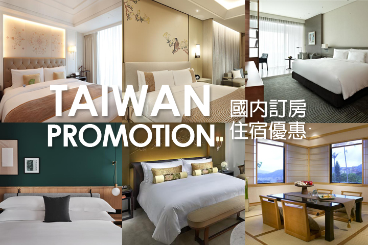 taiwan-hotel-promotion