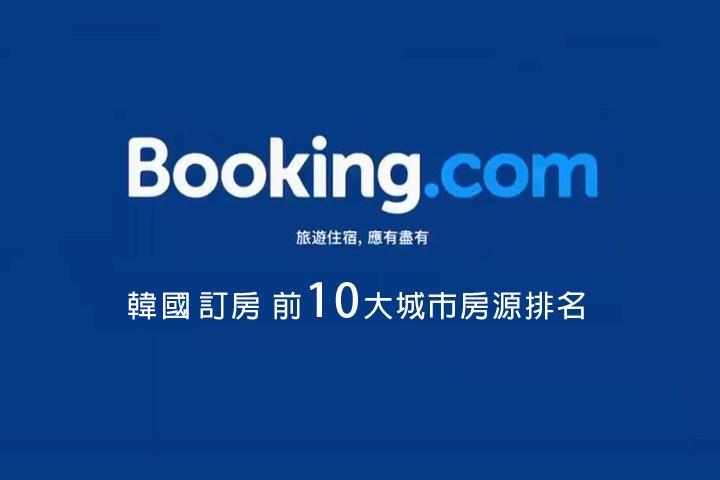 booking-com-korea-top