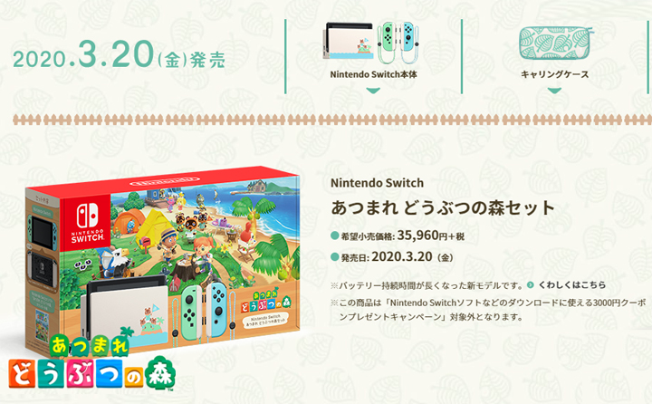 japan-animal-crossing-switch
