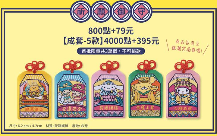 sanrio-god-2020-02