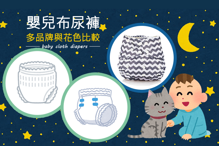 baby-cloth-diapers