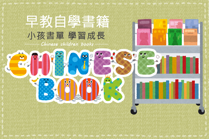 chinese-children-books