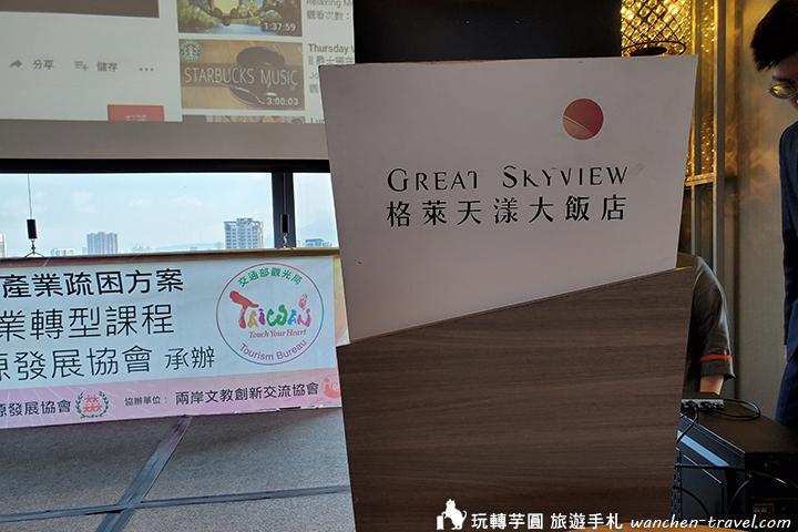 taipei-great-skyview (5)