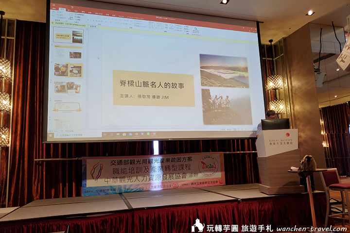 taiwan-mountain-story-course