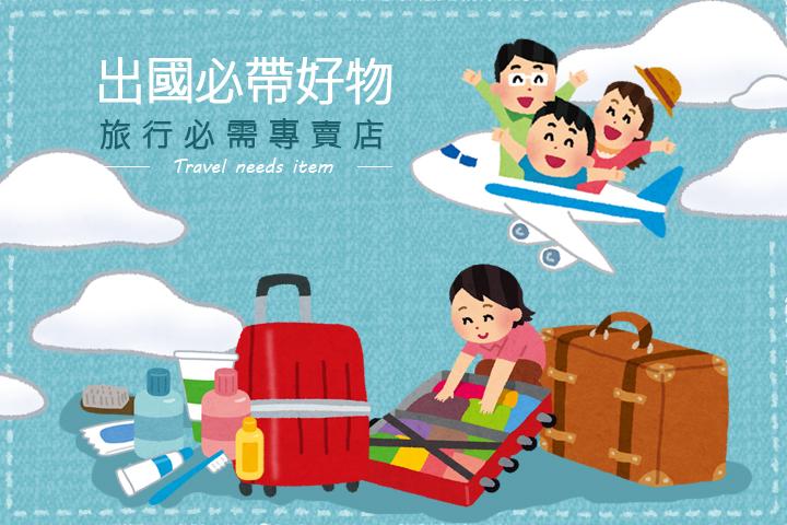 travel-needs-item