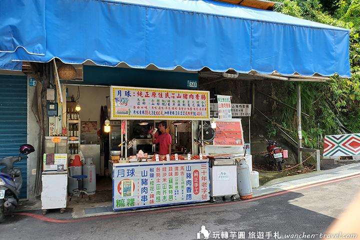 wulai-old-street-food-2020 (8)