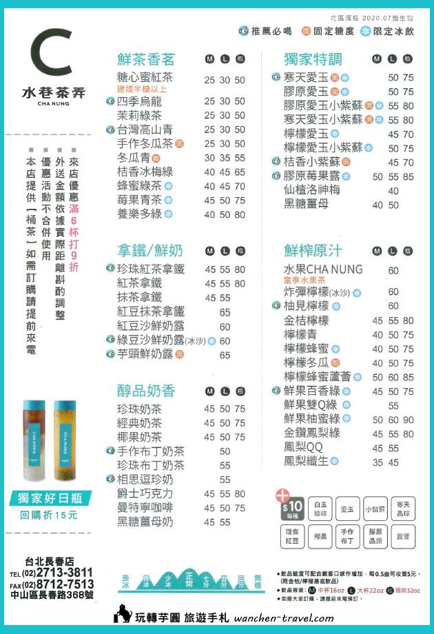 03-chanung-menu-02