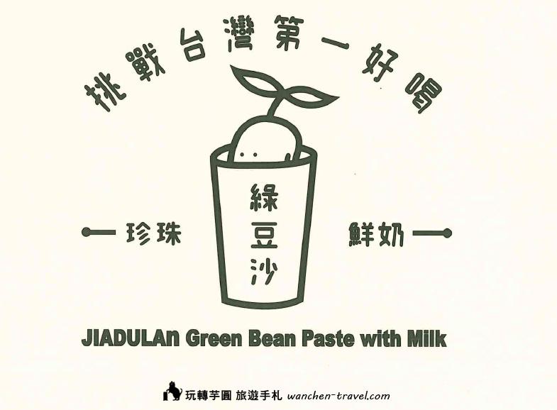 04-jiadulan-menu-02