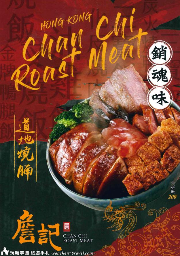 12-zhan-roast-menu-01