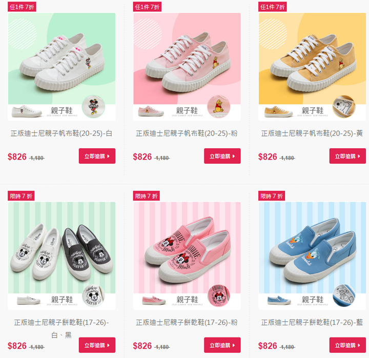 fmshoes-chipndale-05