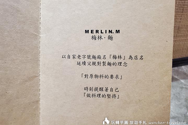 merlin-sanxia (8)