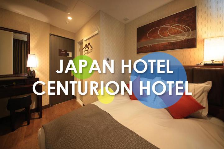 centurion hotel 日本百夫長飯店