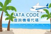 查詢機場代碼